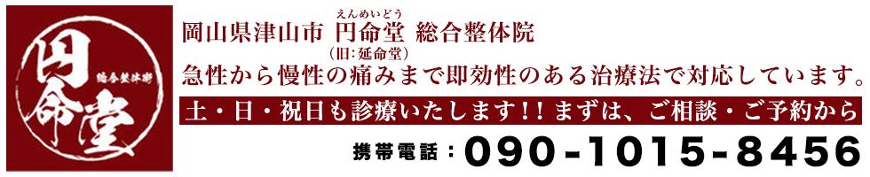 円命堂(旧 延命堂)‐島田浄身療法
